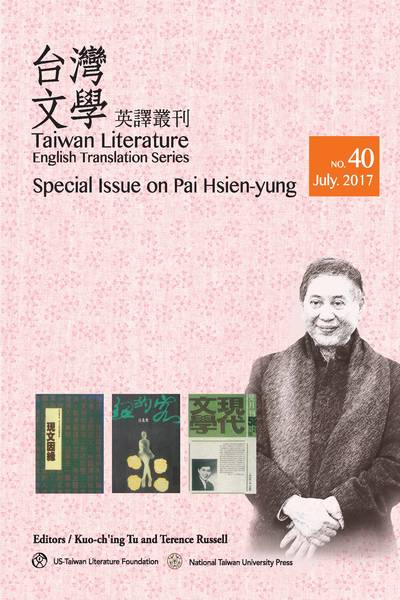 Taiwan literature, English translation series. no. 40, special issue on Pai Hsien-yung